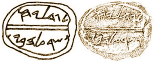 Seal of Gedaliah