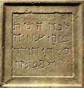 The Uzziah Tablet